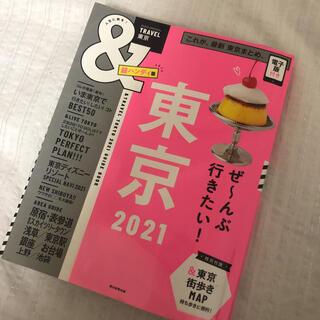 &TRAVEL東京超ハンディ版 これが、最新東京まとめ。 2021
