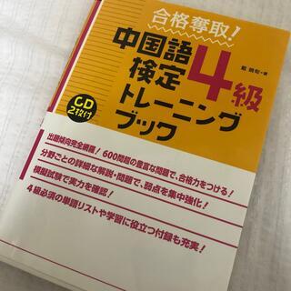 旺文社 - 合格奪取!中国語検定4級トレーニングブック