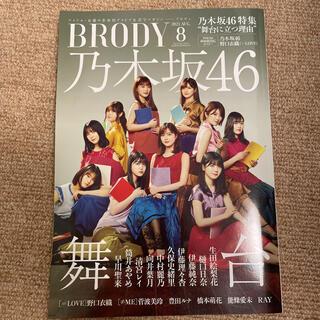 ノギザカフォーティーシックス(乃木坂46)のBRODY 2021年8月号 ポスター付き(アート/エンタメ/ホビー)