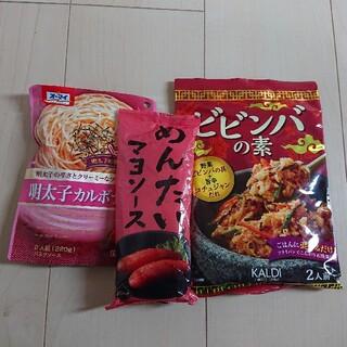 カルディ(KALDI)のめんたいマヨソース&明太子カルボナーラ パスタソース ビビンバの素(レトルト食品)
