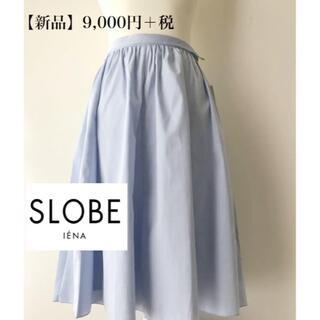 イエナスローブ(IENA SLOBE)の【新品】全品半額以下 イエナ スローブ  お上品 マイルドブルー 綿 スカート(ひざ丈スカート)