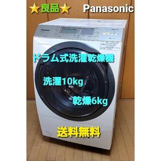 Panasonic - ☆Panasonicドラム式洗濯乾燥機洗濯10kg乾燥6kgNA-VX7300L