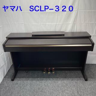 ヤマハ(ヤマハ)の電子ピアノ ヤマハ SCLP−302 2010年製(電子ピアノ)