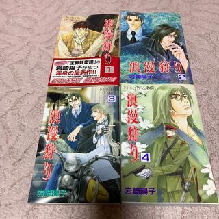アキタショテン(秋田書店)の浪漫狩り 1〜4(少女漫画)