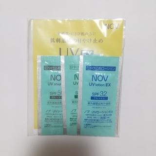 ノブ(NOV)の3点セット NOV ノブ UV EXシリーズ ローション ミルク シールド(日焼け止め/サンオイル)