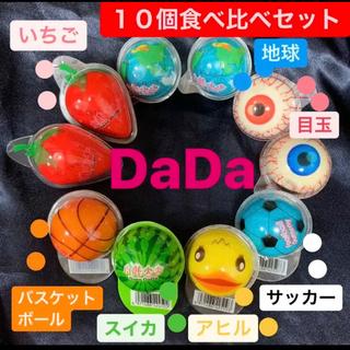 DaDa10個 地球グミ 目玉 いちご アヒル スイカ バスケ サッカー (菓子/デザート)