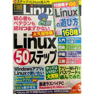 日経 Linux (リナックス) 2021年 03月号(専門誌)