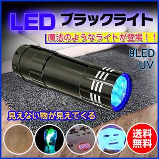 ☆紫外線ライト UVライト LEDライト 9灯 ブラックライト 汚れ対策 夜釣り