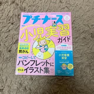 プチナース 2018年 08月号 小児実習ガイド(専門誌)