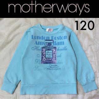 マザウェイズ(motherways)の1回着☆motherwaysトレーナー120スウェットマザウェイズメゾピアノ(Tシャツ/カットソー)