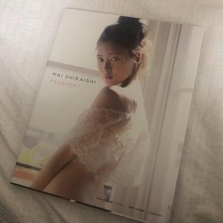 ノギザカフォーティーシックス(乃木坂46)の白石麻衣写真集パスポート パスポート付き!(その他)