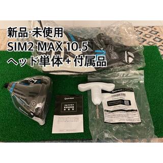 TaylorMade - 【新品・未使用】SIM2 MAX 10.5 日本正規品 ヘッド単体+付属品