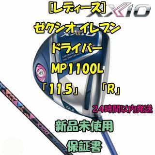 DUNLOP - [レディース] ゼクシオ11 ドライバー MP1100L 「11.5°」「R」