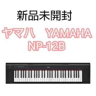 ヤマハ - ヤマハ YAMAHA NP-12B 電子ピアノ キーボード 新品未開封 幼児科