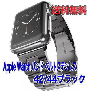 Apple Watch バンド ベルトステンレス 42/44 ブラック