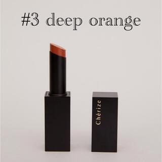 Cosme Kitchen - RANDEBOO 【cherize 】#3 ディープオレンジ