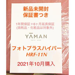 ヤーマン(YA-MAN)の【今週限定価格】ヤーマン 美顔器 HRF-11N フォトプラスハイパー ゴールド(その他)