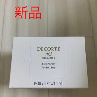 COSME DECORTE - 新品 コスメデコルテ AQ ミリオリティ フェイスパウダー n 30g