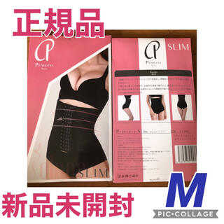 【公式正規品 ブラック 新品未開封】プリンセススリム M 4段ホック(エクササイズ用品)