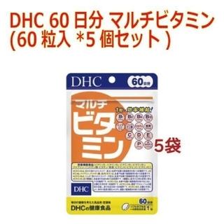 DHC - DHC 60日分 マルチビタミン 60粒入*5個セット)【DHC サプリメント】