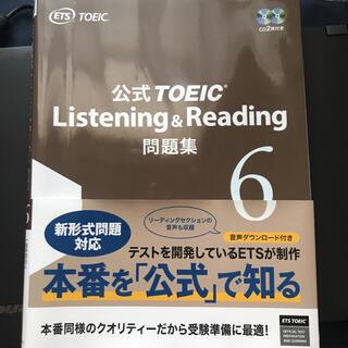 コクサイビジネスコミュニケーションキョウカイ(国際ビジネスコミュニケーション協会)の公式TOEIC Listening & Reading問題集 音声CD2枚付 6(資格/検定)