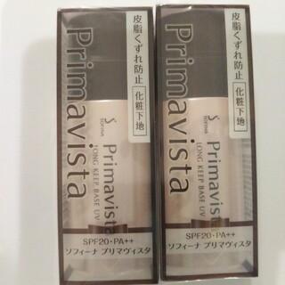 Primavista - プリマヴィスタ 皮脂くずれ防止化粧下地2本セット