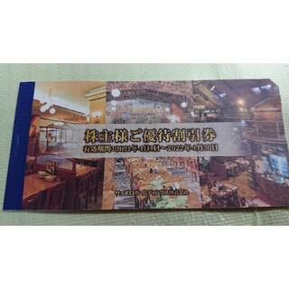 サッポロ(サッポロ)のサッポロホールディングス  優待割引券5枚(レストラン/食事券)