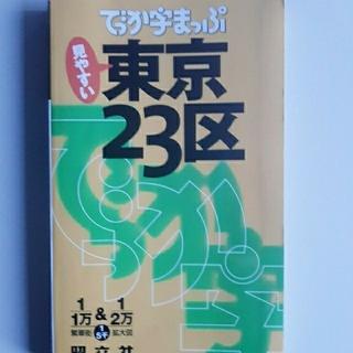 でっか字まっぷ東京23区 見やすい