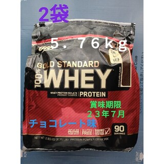 コストコ(コストコ)のゴールドスタンダード100%ホエイプロテイン チョコレート味5.76kg(プロテイン)