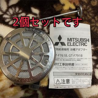 ミツビシ(三菱)の三菱 電気給湯器用浴槽アダプター GT-F791B 2個セット(その他)