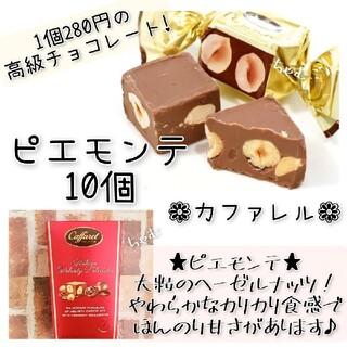 コストコ(コストコ)のコストコ カファレル ピエモンテ 10個(菓子/デザート)