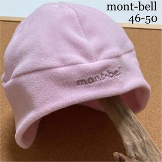 モンベル(mont bell)のモンベル シャミース キャップ ウイズイヤーウォーマー 帽子 秋 冬 女の子 (帽子)