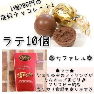 コストコ(コストコ)のコストコ カファレル ラテ 10個(菓子/デザート)