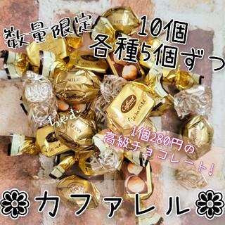 コストコ(コストコ)のコストコ カファレル イタリアン バラエティセレクション 10個(菓子/デザート)