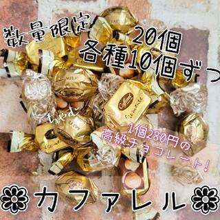 コストコ(コストコ)のコストコ カファレル イタリアン バラエティセレクション 20個(菓子/デザート)