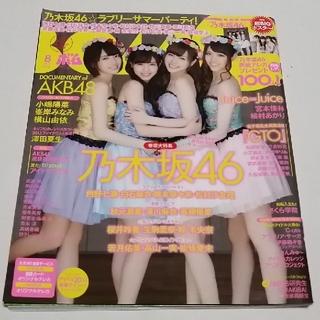 ノギザカフォーティーシックス(乃木坂46)のBOMB(ボム)No.414 2014年8月号(音楽/芸能)