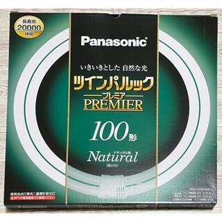 パナソニック(Panasonic)のパナソニック ツインパルック プレミア 100形(蛍光灯/電球)
