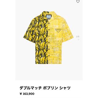 PRADA - PRADA ダブルマッチ ポプリン シャツ イエロー Mサイズ プラダ メンズ