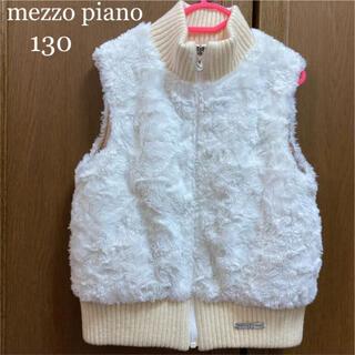mezzo piano - メゾピアノ ふわふわ ファー ベスト アウター  130 ミキハウス ファミリア