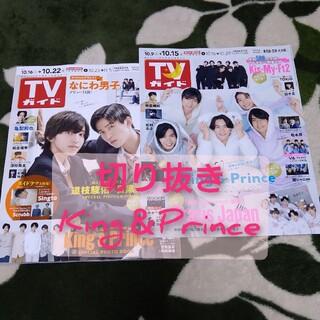 キンプリ  TVガイド2号連続企画 切り抜き