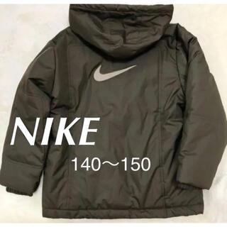 NIKE - NIKE 中綿ジャケット キッズ M 140〜150