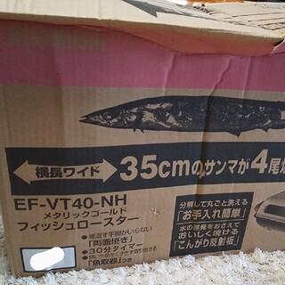 ゾウジルシ(象印)の新品 ZOJIRUSHI EF-VT40-NH メタリックゴールド(調理機器)