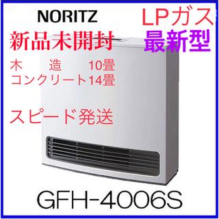 ノーリツ(NORITZ)の新品未開封❗️10畳/14畳LPガス使用ノーリツガスファンヒーター(ファンヒーター)