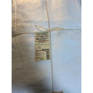 ムジルシリョウヒン(MUJI (無印良品))のゆきまる様専用 麻平織掛け布団カバー(シーツ/カバー)