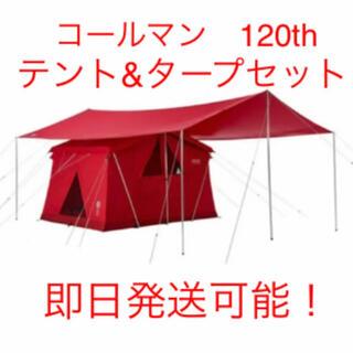 Coleman - コールマン 120周年 記念 テント &タープセット 限定モデル