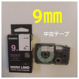 カシオ(CASIO)のcasio カシオ ネームランド テープ9mm 中古(白テープに黒文字)1個(テープ/マスキングテープ)