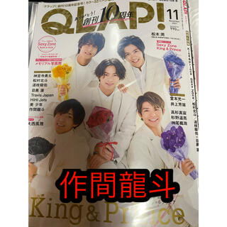 QLAP! (クラップ) 2021年 11月号 作間龍斗