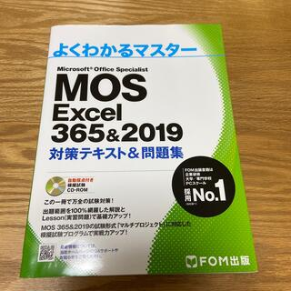 MOS Excel 365&2019(コンピュータ/IT)