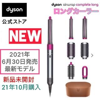ダイソン(Dyson)の【最新型・新品未開封】Dyson Air wrap Complete long(ドライヤー)