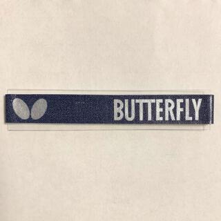 バタフライ(BUTTERFLY)のバタフライ 卓球 サイドテープ【12mm】2本分(卓球)